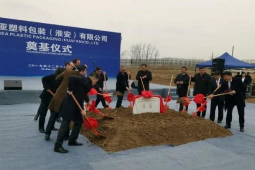 Albéa's new plant in Huai'an will become its new centre of excellence for the...